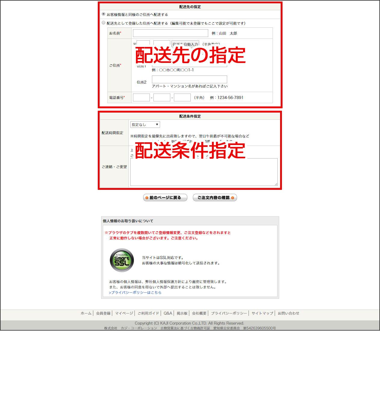 お客様情報・お支払い方法・配送方法の入力