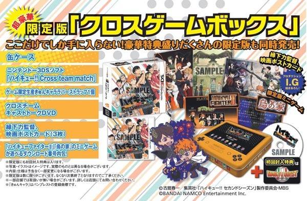 [ゲーム情報]3DS/ハイキュー!! Cross team match!/バンダイナムコエンターテインメント