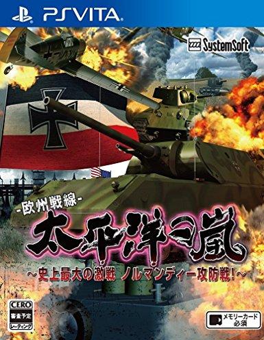 太平洋の嵐~史上最大の激戦 ノルマンディー攻防戦!~ [PSV版]