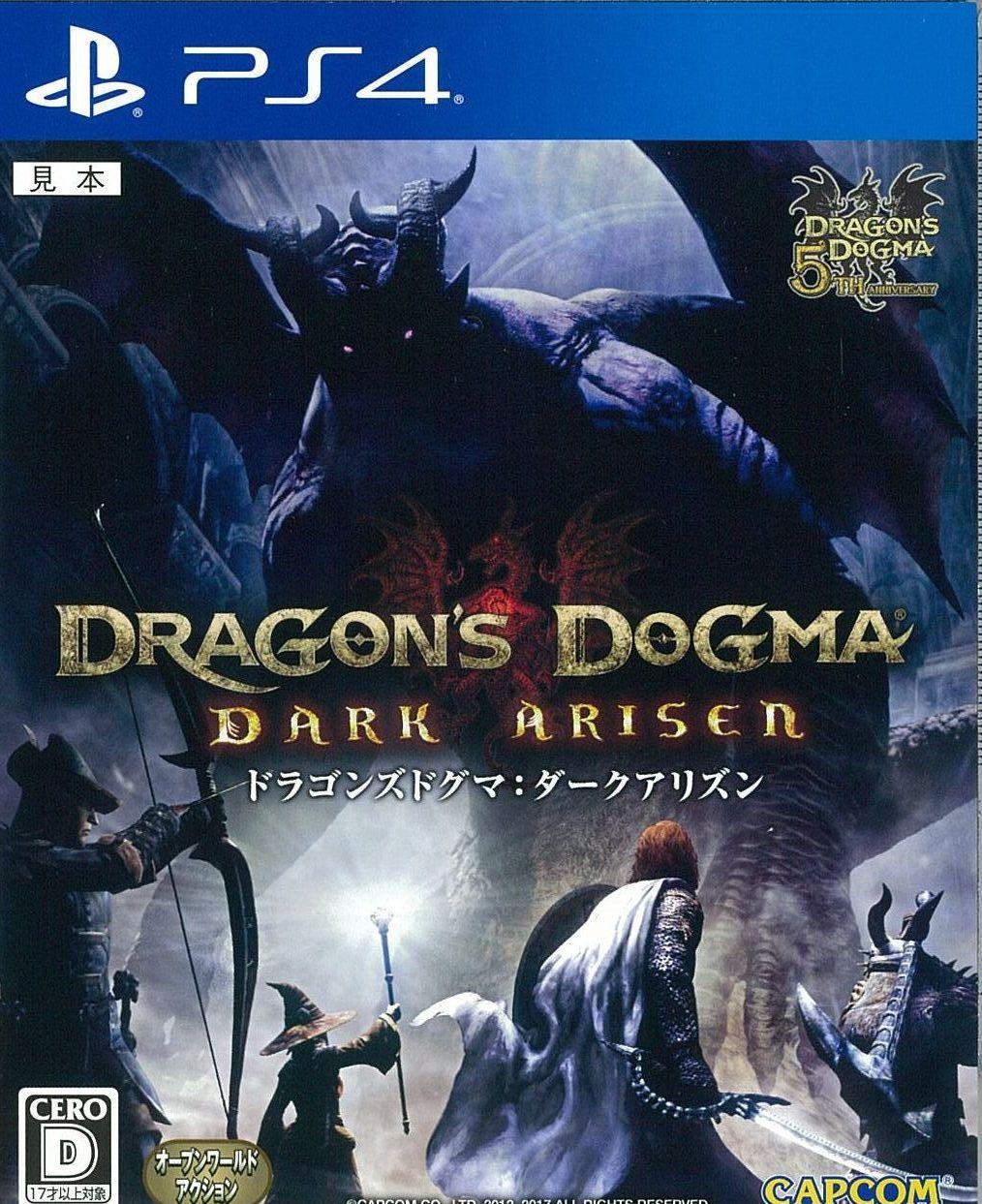 ドラゴンズドグマ:ダークアリズン [PS4版]