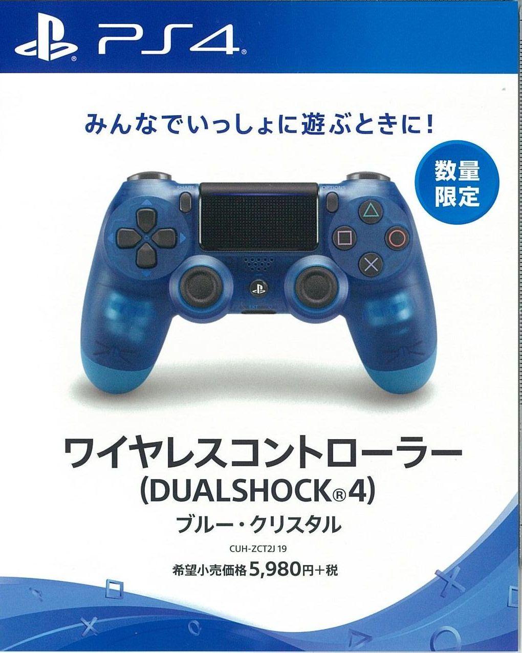ワイヤレスコントローラー(DUALSHOCK4) ブルー・クリスタル