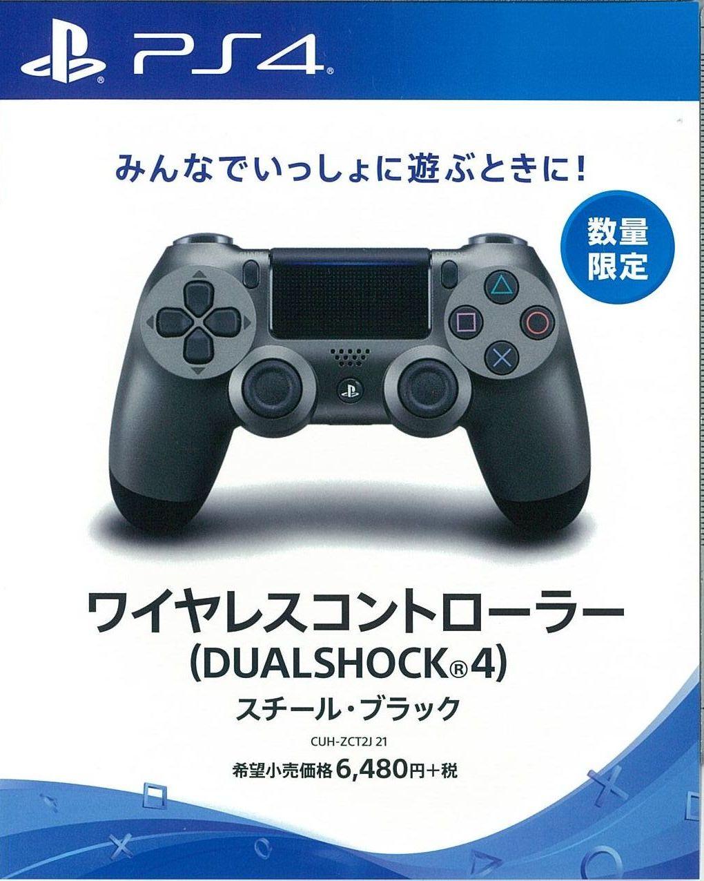ワイヤレスコントローラー(DUALSHOCK4) スチール・ブラック
