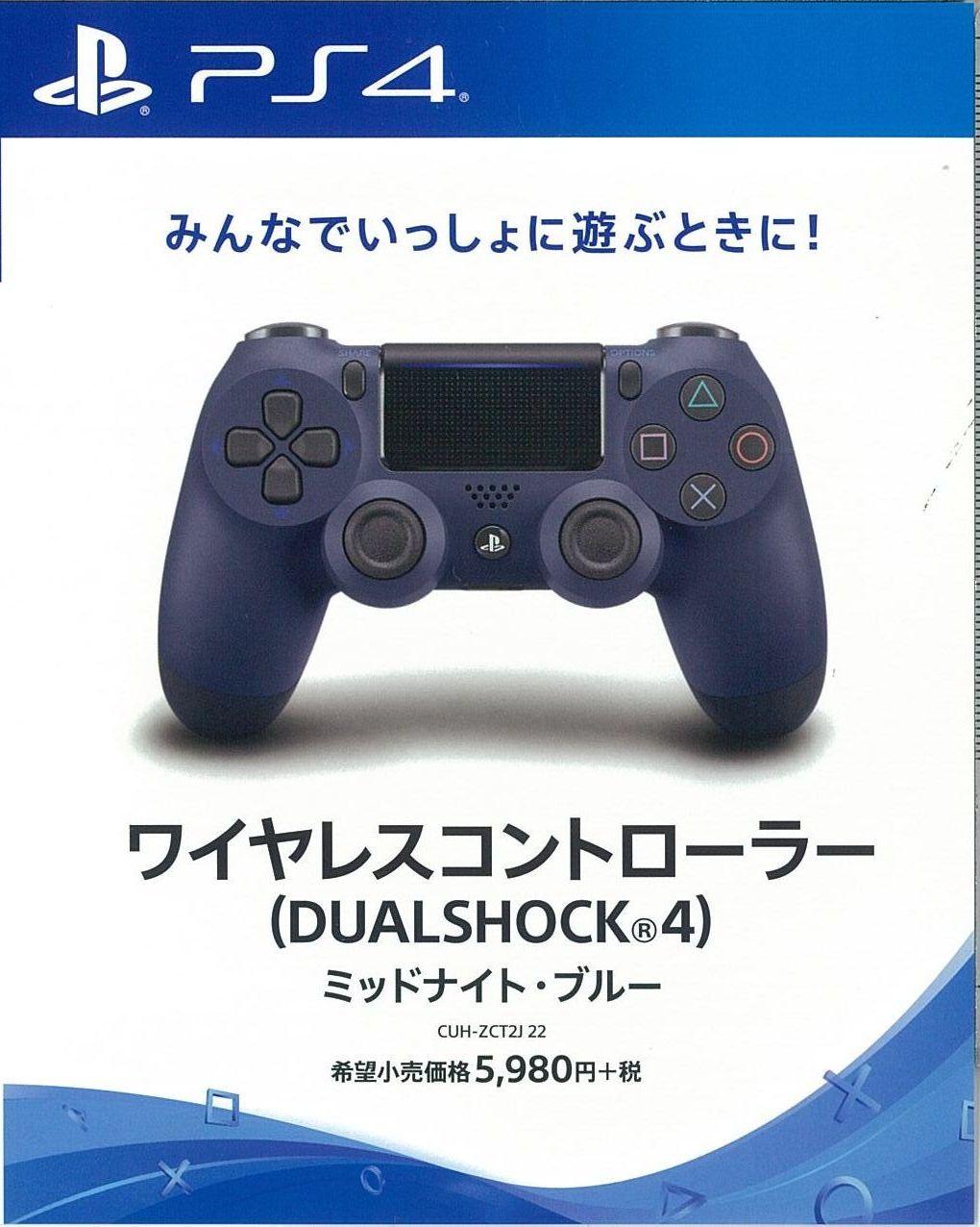 ワイヤレスコントローラー(DUALSHOCK4) ミッドナイト・ブルー
