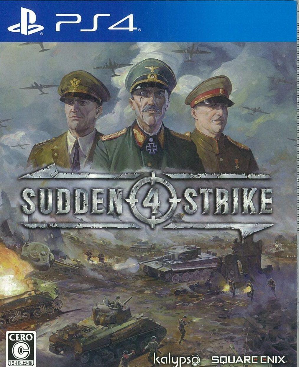 サドン ストライク 4