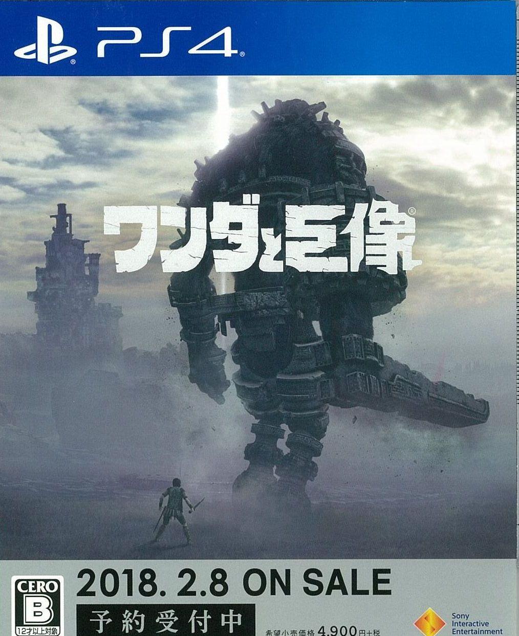 ワンダと巨像 [PS4版]