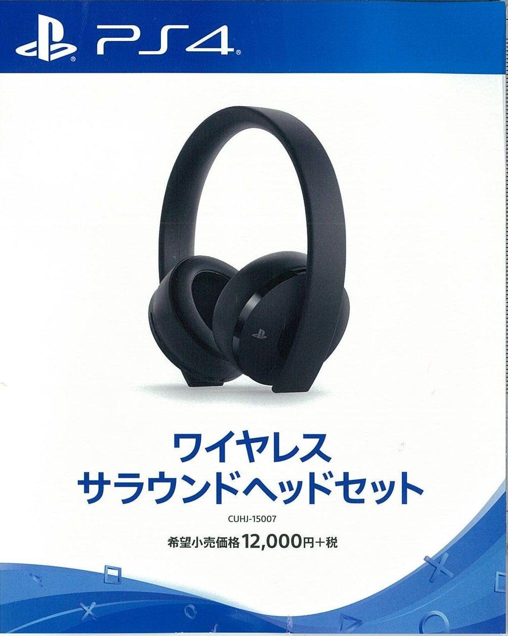 ワイヤレスサラウンドヘッドセットCUHJ-15007