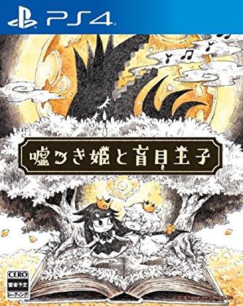 嘘つき姫と盲目王子 [PS4版]