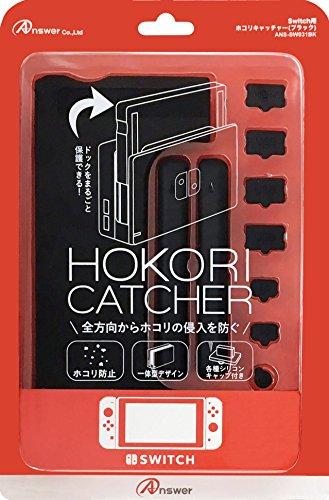 Switchドック用 ホコリキャッチャー (ブラック)