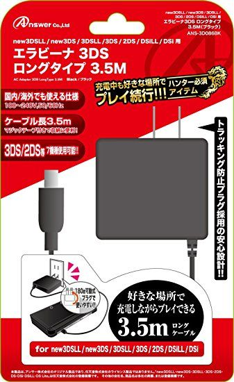 new3DSLL/new3DS/3DSLL/3DS/2DS/DSiLL/DSi用 エラビーナ3DS ロングタイプ 3.5M (ブ
