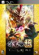 【討鬼伝 極 TREASURE BOX [PSP版] 超特価】の詳細はこちら