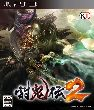 【討鬼伝2 通常版 [PS3版] 超特価】の詳細はこちら