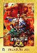 【信長の野望・大志TREASURE BOX [PS4版] 超特価】の詳細はこちら