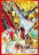【デュエルマスターズ DXカードプロテクト 勝太&龍の極限ドギラゴールデン Ver.】の詳細はこちら