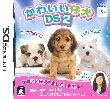 【かわいい仔犬DS2】の詳細はこちら