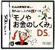 【日本経済新聞社監修 知らないままでは損をする「モノやお金のしくみ」DS】の詳細はこちら