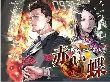 【探偵 神宮寺三郎DS 赤い蝶】の詳細はこちら