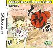 【大神伝~小さき太陽~ NEW Best Price!2000】の詳細はこちら