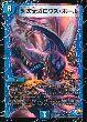 【デュエルマスターズ UC 水 超次元ガロウズ・ホールDMX25 17/51 】の詳細はこちら