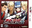 【逆転裁判4 通常版 [3DS版]】の詳細はこちら