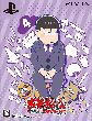 【【予約】おそ松さん THE GAME はちゃめちゃ就職アドバイス -デッド オア ワーク-特装版 【一松スペシャルパック】】の詳細はこちら