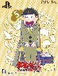 【【予約】おそ松さん THE GAME はちゃめちゃ就職アドバイス -デッド オア ワーク-特装版 【十四松スペシャルパック】】の詳細はこちら