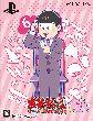 【【予約】おそ松さん THE GAME はちゃめちゃ就職アドバイス -デッド オア ワーク-特装版 【トド松スペシャルパック】】の詳細はこちら