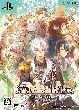 【【予約】猛獣たちとお姫様 ~in blossom~ 限定版 ブロマイド付き】の詳細はこちら