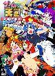【ゲーム天国 CruisinMix 限定版】の詳細はこちら