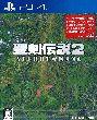 【【予約】聖剣伝説2 シークレット オブ マナ [PS4版]】の詳細はこちら