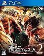 【進撃の巨人2 通常版 [PS4版]】の詳細はこちら