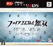 【【予約】ファイアーエムブレム無双 プレミアムBOX [N3DS版]】の詳細はこちら