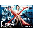 【ドクターX ~外科医・大門未知子~ 2 DVD-BOX】の詳細はこちら