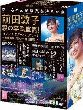 【AKB48/業務連絡 頼むぞ… SP BOX】の詳細はこちら