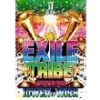 【EXILE TRIBE LIVE TOUR 2012 TOWER OF WISH(DVD3枚組)初回限定版】