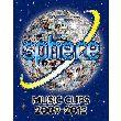 【Sphere Music Clips 2009-2012】の詳細はこちら