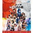 【第2回 AKB48 紅白対抗歌合戦/BD 】の詳細はこちら