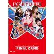 【RO-KYU-BU!/LIVE 2013 -FINAL GAME- 】の詳細はこちら