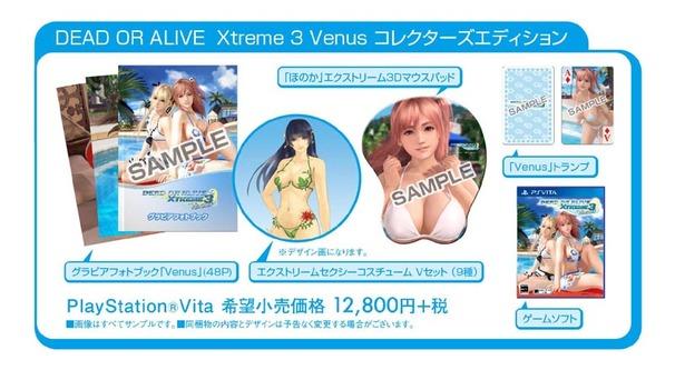 [ゲーム情報]PSV/DEAD OR ALIVE Xtreme 3 Venus コレクターズエディション/コーエーテクモ