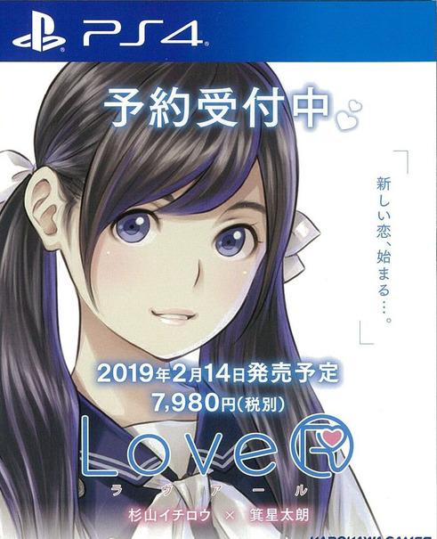 [特典付情報]PS4/LoveR/B2布ポスター