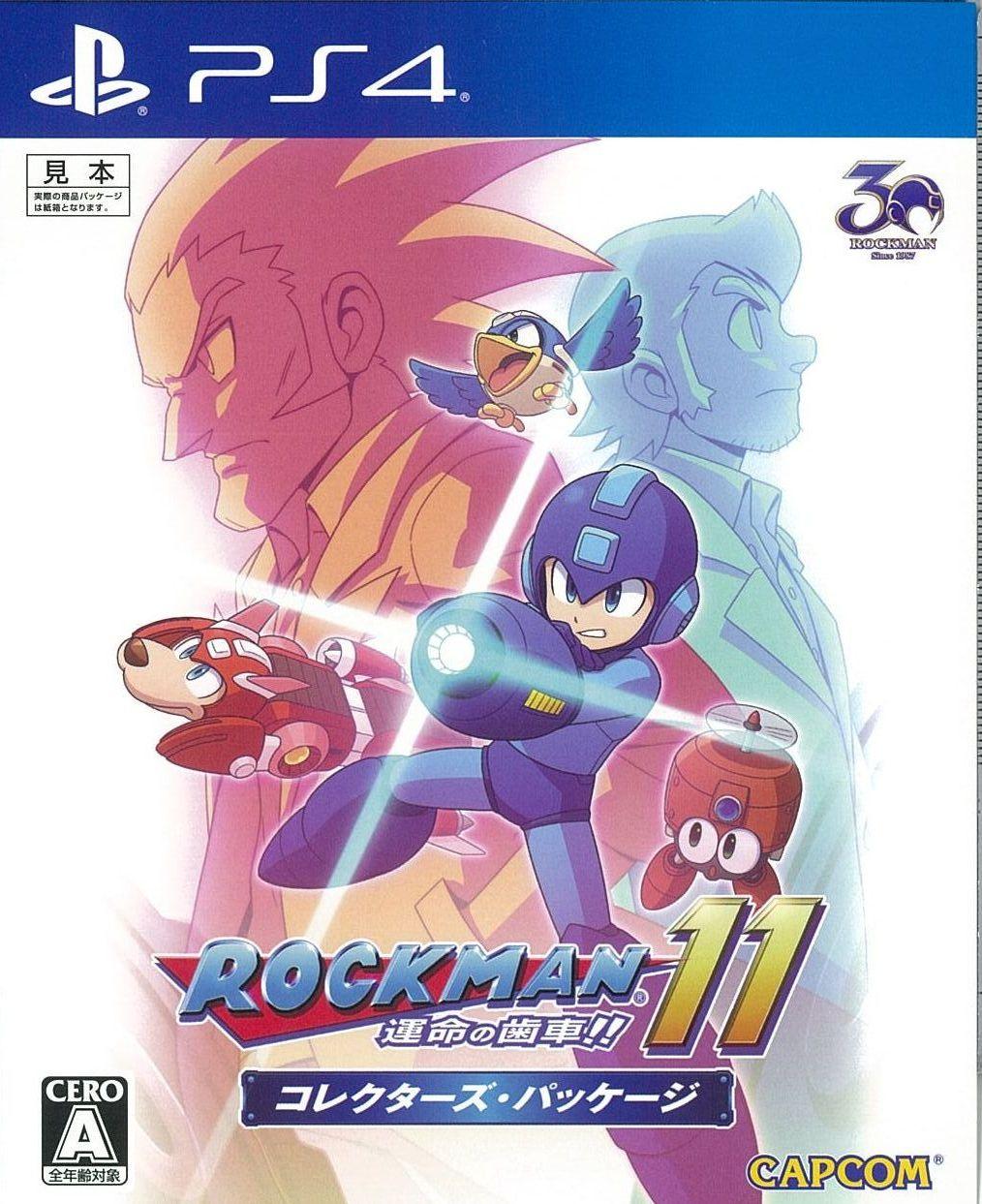 ロックマン11 運命の歯車!! コレクターズ・パッケージ [PS4版] 超特価