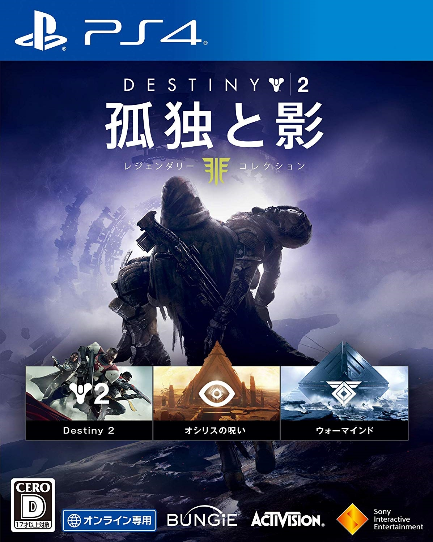 Destiny 2 孤独と影 レジェンダリーコレクション 超特価