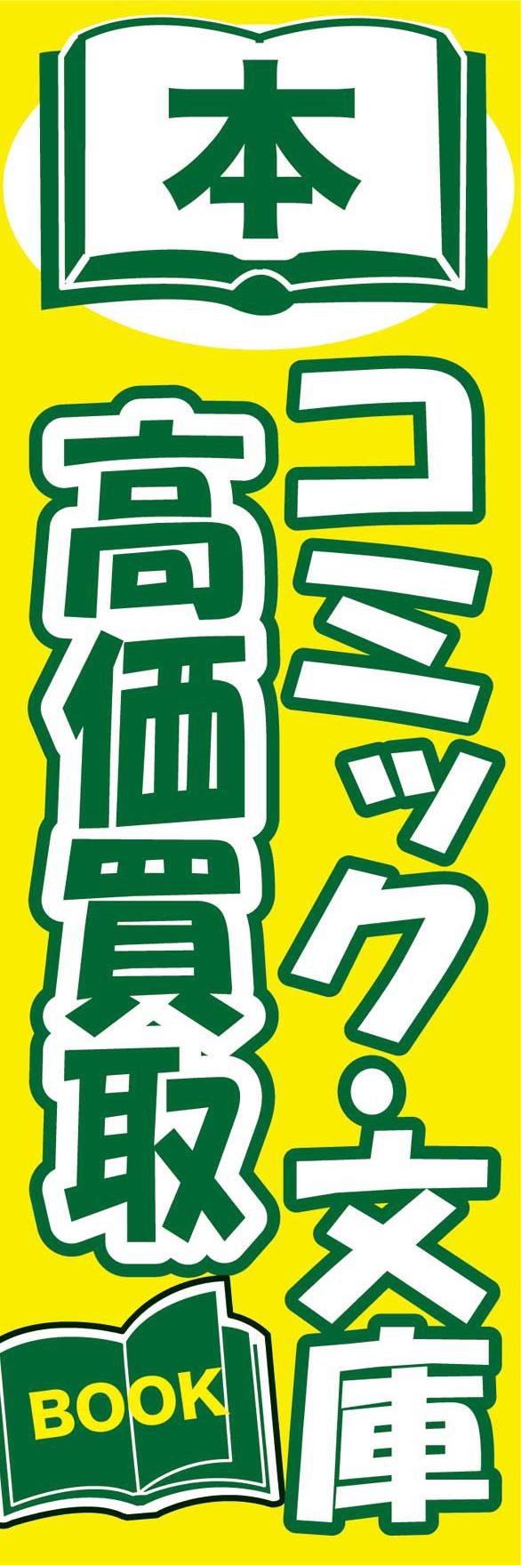 のぼり コミック・文庫高価買取