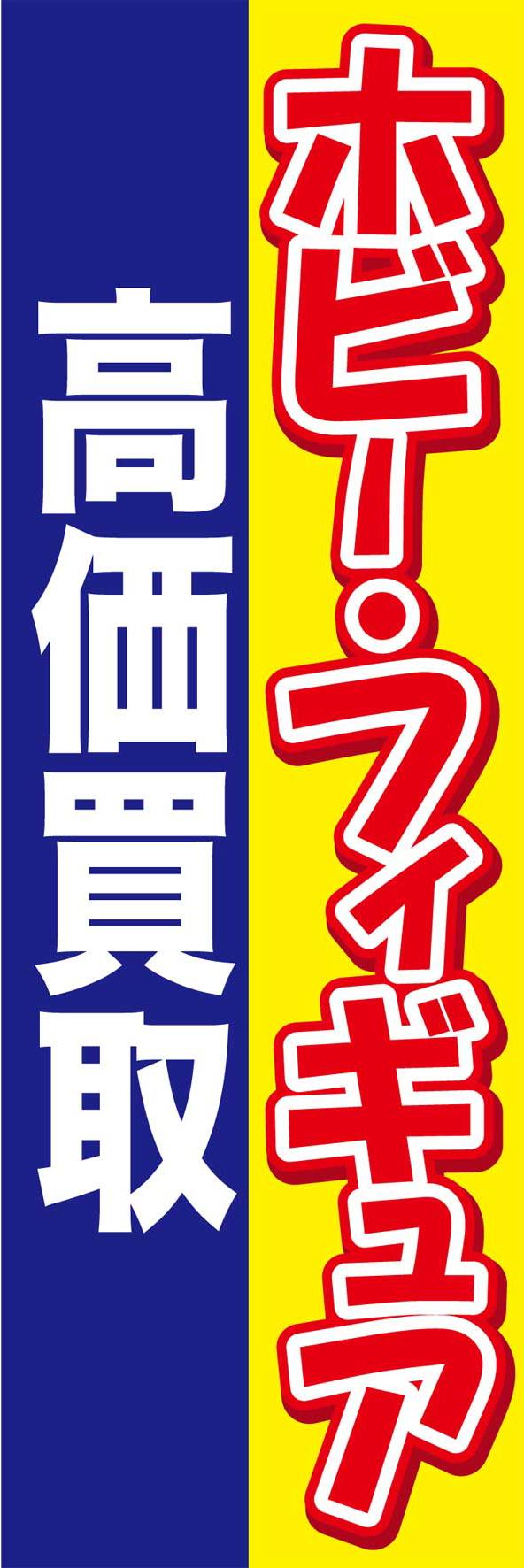 のぼり ホビーフィギュア高価買取