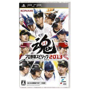 プロ野球スピリッツ2013 [PSP版]