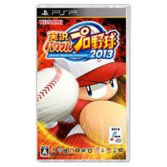 実況パワフルプロ野球2013 [PSP版]