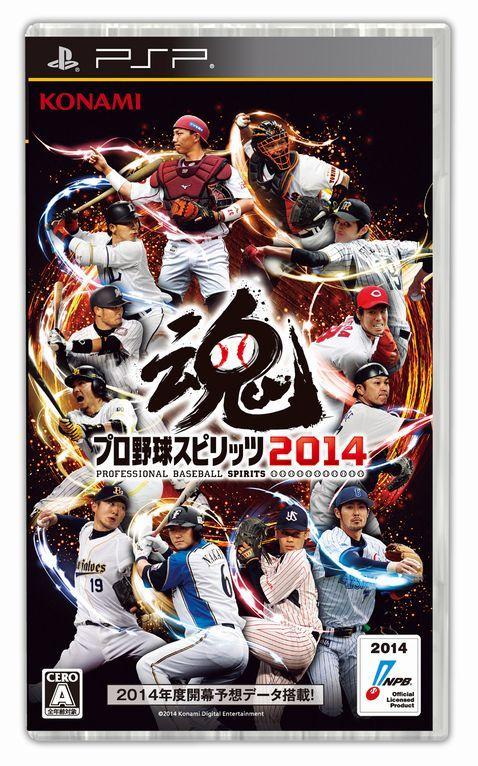 プロ野球スピリッツ2014 [PSP版]