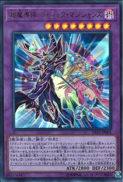 UR_融合)超魔導師-ブラック・マジシャンズ