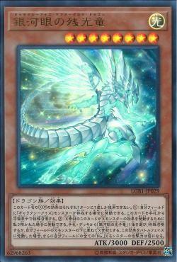 UR_ドラゴン族)銀河眼の残光竜