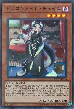 SR_ドラゴン族)ドラゴンメイド・チェイム