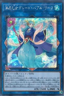 SE_リンク)海晶乙女グレート・バブル・リーフ